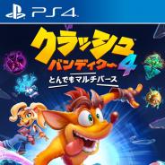 Activision、PS4、Xbox One用ゲーム『クラッシュ・バンディクー4 とんでもマルチバース』を発売開始!
