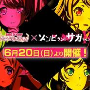 【速報4】ブシロードとCraft Egg、『ガルパ』×『ゾンビランドサガ リベンジ』コラボを6月20日より開催決定!
