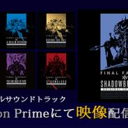 スクエニ、『ファイナルファンタジーXIV』のオリジナルサウンドトラック7枚をAmazonプライム・ビデオで販売開始