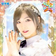 アイア、リズムアクションゲーム『AKB48 ビートカーニバル』で本作オリジナルのAKB48最新曲「恋人いない選手権」を公開