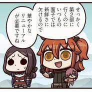 FGO PROJECT、WEBマンガ「ますますマンガで分かる!Fate/Grand Order」の第192話「リニューアル」を公開