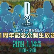 セガゲームス、『D×2 真・女神転生リベレーション』のサービス開始1周年を記念した公開生放送を1月14日に実施!