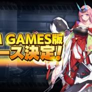 ビリビリ、『ファイナルギア -重装戦姫-』のDMM GAMES版のリリースが決定! 本日12時ごろより事前登録を開始へ