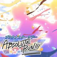 バンナム、『ミリシタ』でイベント『プラチナスターツアー ~ABSOLUTE RUN!!!~』を開催予告! 4月18日15時より
