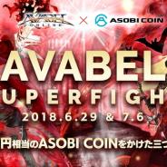 アソビモ、『アヴァベルオンライン』で500万円相当のASOBI COINを賞品としたゲーム大会「AVABEL SUPER FIGHT!!」のロケテストを開催決定