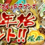 ガンホー、『パズル&ドラゴンズ』で「年末年始イベント!!(後半)」を1月8日より開催 新ダンジョン「星宝の夜空」などが期間限定で登場!