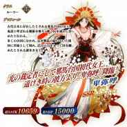 FGO PROJECT、『Fate/Grand Order』で期間限定「ぐだぐだ邪馬台国2020ピックアップ召喚」を開始 「★5卑弥呼」と「★4斎藤一」が期間限定で新登場!