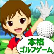 アンモナイトワークス、本格ゴルフゲーム『ナイスちょっと!ゴルフ』を「ゲソてん」でサービス開始