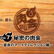 ディライトワークス、「肉会Vol.7 秘密の肉会~直良のアートディレクション編~」を12月7日開催 直良有祐氏らアートチームがノウハウを公開!