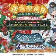 Wright Flyer Studiosの『ダンまち~メモリア・フレーゼ~』がApp Storeランキングで16位に急浮上 クリスマス衣装の期間限定キャラ登場で