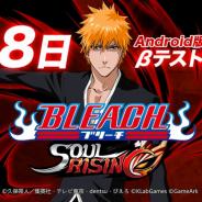 崑崙、『BLEACH Soul Rising』にて先着5,000名を対象としたAndroid版限定βテストを開始!