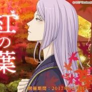 ビジュアルワークス、『結ひの忍』で新イベント「紅の葉」を開催 イベント報酬には「香散見 紫のイラスト付忍具」が登場