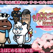 ビーワークス、「なめこ栽培キット」シリーズ初の恋愛アドベンチャーゲーム『なめこ栽培キット ザ・ワールド ZERO ~はじまりの物語~』をスペシャルサイトで公開