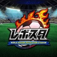 DeNA、2000名以上の実名選手が登場する『ワールドサッカー レボリューションスタジアム』の事前登録を開始!