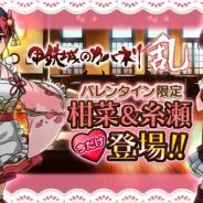 DMM GAMESとトライフォート、『甲鉄城のカバネリ -乱-』でバレンタイン限定衣装を着た「柑菜」「糸瀬」がイベントガチャに新登場!!