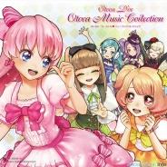 日本コロムビア、ボーカルアルバム「オトカドール オトカミュージックコレクション」全38曲を公開! 12月3日稼働の最新楽曲も収録