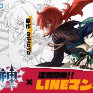 miHoYo、新作オリジナルIP「原神セレベンツ」を『LINEマンガ』で無料連載開始!