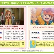 レベルファイブ、「AnimeJapan 2018」で豪華ゲストを迎えたスペシャルステージを開催!「イナズマイレブン」や「レイトン」のプレミアム上映会も実施決定