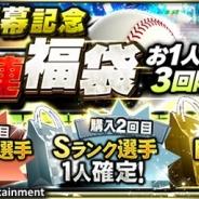 KONAMI、『プロ野球スピリッツA』をAmazonアプリストアで配信開始! 「Amazonコインバックキャンペーン」などの記念キャンペーンも開催
