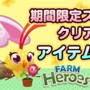 King、5月9日より『ファームヒーロー』初となるゲーム内イベントを世界同時開催!