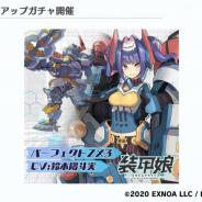 EXNOA、『装甲娘 ミゼレムクライシス』でピックアップガチャ開催! 新ユニット「パーフェクトZX3」が登場