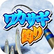 D3パブリッシャー、Android向けカジュアルゲーム『THE ワカサギ釣り』の提供開始!