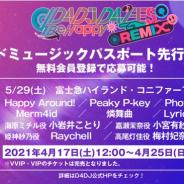 ブシロードミュージック、野外ライブ「D4DJ D4 FES. -Be Happy- REMIX」のチケット先行開始 ミュージックパスポート向け