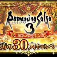 スクエニ、『ロマサガRS』で『ロマサガ3』HDリマスター版の発売を記念した怒涛の30大キャンペーンを11月11日より開催!