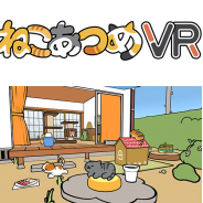 【PSVR】ソニーストアで『ねこあつめ VR』などを楽しもう 特別体験会は8月4日~9月30日まで