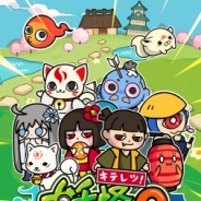 キックナインジャパン、『キテレツ!妖怪ほいほい2』をApp Store,Google playにて配信開始