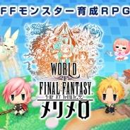 スクエニ、『WOFF』の世界をスマホで体験できる育成型スマホゲーム『ワールド オブ ファイナルファンタジー メリメロ』の事前登録を開始 開発はドリコム担当