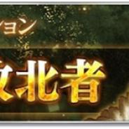 アソビモ、『オルクスオンライン』でギルドミッション第7弾「輝ける敗北者」を公開!ドラゴンのボス「輝竜フェリーラ」が新登場
