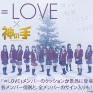 ブランジスタゲーム、『神の手』で「=LOVE」の2ndシングル「僕らの制服クリスマス」の発売を記念したコラボ企画を12月6日11時より開始