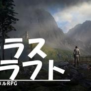 群馬在住のアメリカ人のカイル氏、ゲームスタジオ「BIG KITTY GAMES」設立に向けたクラウドファンディング…PC向けファンタジーRPG『サーラスクラフト』を開発中