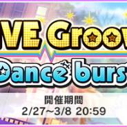バンナム、『デレステ』でイベント「LIVE Groove Dance burst」を開催中! Sレア「小早川紗枝」と「島村卯月」がイベント報酬に!