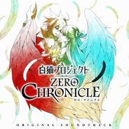 コロプラ、アニメ「白猫プロジェクト ZERO CHRONICLE」オリジナルサウンドトラックを発売!