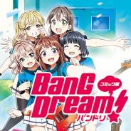 ブシロード、マンガアプリ「マンガドア」内でボイスコミックを配信 第1弾は「コミック版 BanG Dream! バンドリ」