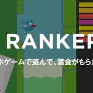 カヤック、スマホゲームに特化した賞金付大会『RANKERS』Androidアプリ版をリリース…3月1日の開幕に向けてエントリー受付を開始