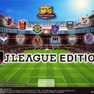 バンダイ、『パニーニフットボールリーグ Jリーグエディション』を9月18日より発売決定、事前登録を受付中!