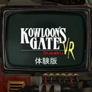【PSVR】『クーロンズゲートVR suzaku』体験版が配信開始に