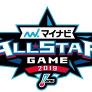 オークションサービス「モバオク」でプロ野球12球団と日本野球機構が実施する「マイナビオールスターゲーム2019 チャリティーオークション」を開始