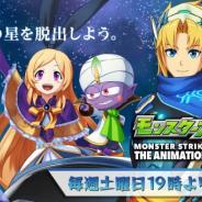 ミクシィ、『モンストアニメ』の新シリーズ「ノア 方舟の救世主」をYouTubeにて7月27日より配信!
