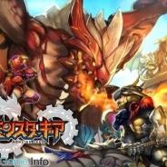 【Google Playランキング(5/21)】『剣と魔法のログレス 』が11位に上昇 『モンスターギア』『ドラゴンスラッシュ』など新作が徐々に浮上