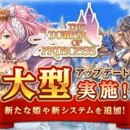 フィールズ、『タワー オブ プリンセス』で大型アップデートを実施…新たな姫や新システムをの追加 新姫追加記念キャンペーンも実施!