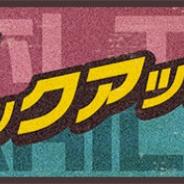バンナム、『荒野のコトブキ飛行隊 大空のテイクオフガールズ!』で「ガーベラピックアップガシャ」を開始 毎日1回無料でガシャも実施中