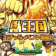 アルファゲームス、『リ・モンスター』で獣王国ユニットが登場する「獅⼦奮迅!獣王国ガチャ」を開催
