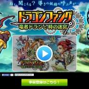 トイディア、『ドラゴンファング ~竜者ドランと時の迷宮~』Android版を配信開始。縦持ちで楽しめるローグライクなダンジョン探索RPG