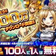 カヤック、『姫騎士と最後の百竜戦争』が100万DL突破!…100人に1人「聖石召喚」が無料になる記念キャンペーンを実施