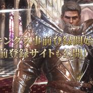 BarunsonとNX GAMES、次世代戦略シミュレーションRPG『ラストキングス』の事前登録を開始 韓国「G-STAR2017」で注目のタイトルが日本先行配信へ