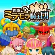 Nubee Tokyo、新作箱庭トラップゲーム『遊撃のミラモラ騎士団』Android版の事前登録を開始。罠を駆使したトラップバトルが特徴